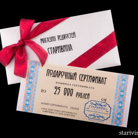Подарочный сертификат 25 000 руб